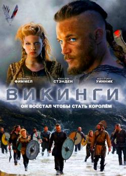 скачать сериал торрент викинги 3 сезон